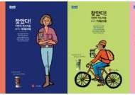 매일유업 '마이카페라떼', 그래픽 아티스트 장 줄리앙과 협업 캠페인