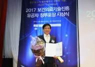 김선종 교수, 보건의료기술진흥 유공자 보건복지부 장관 표창
