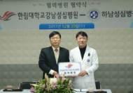 한림대 강남성심병원-하남성심병원 진료협약 체결