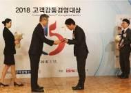 오스템임플란트, 2018 고객감동경영대상 의료기기 제조 부문 대상 수상