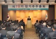 동아쏘시오홀딩스, 제70기 정기주주총회 개최…감사위원회 도입