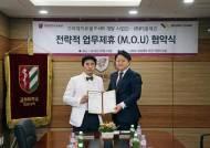 고려대의료원-더블체인, 정밀의료 병원정보시스템 개발 사업 MOU 체결