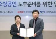 국민연금, 중소기업중앙회와 소상공인 노후준비서비스 지원위한 협약 체결