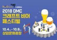 교촌치킨, DMC 수제맥주페스티벌 공식 후원