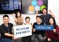 한국애브비, 희귀·난치성 질환 환자 돕기 '애브비 워크 2018' 캠페인