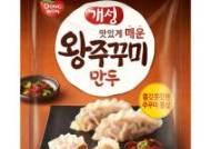 동원F&B, '개성 왕주꾸미만두' 출시