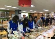 bhc치킨 '해바라기 봉사단', 지역 주민 위한 도서관 봉사활동