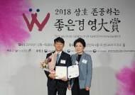 유디치과, '2018 상호존중하는 좋은경영대상' 여가부 장관상 수상