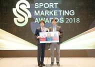 매일유업, '스포츠마케팅어워드2018' 기업 부문 대상 수상