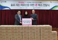 동국제약, 인사돌플러스와 함께하는 부모님 사랑·감사 캠페인 '효 박스' 전달
