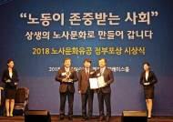 롯데칠성음료, '2018 노사문화대상' 국무총리상 수상