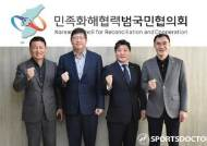북한에 인도주의적 의료지원, 민화협-스포츠닥터스가 나선다