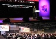 일동제약, ETC부문 워크숍 '2019 EGM' 개최
