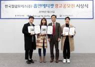 한국필립모리스, '흡연에티켓 광고 공모전' 시상식 개최