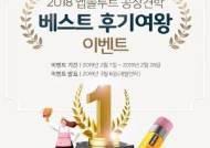 매일유업, '2018 앱솔루트 공장견학' 베스트 후기여왕 이벤트 진행
