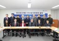 한국연구재단, 연구윤리위 출범