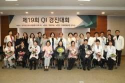 이대목동병원, 제19회 QI 경진대회 개최