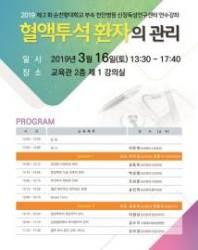 순천향대천안병원, '혈액투석 환자관리' 개원의 연수강좌 개최