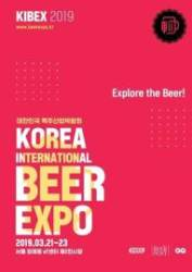 GMEG, '대한민국 맥주 산업 박람회 2019' 개최