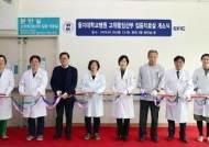을지대병원, '고위험 임산부 집중치료실' 개소