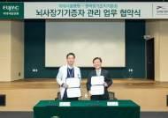 이대서울병원, 한국장기조직기증원과 장기기증자 관리 업무협약