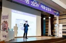 """유한양행, 해피홈 제품설명회…""""올해 모기약 시장 점유율 30% 목표"""""""