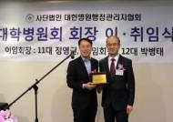 가톨릭학원 박병태 국장, 대한병원행정관리자협회 대학병원회 회장 취임