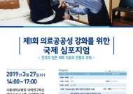 '제1회 의료공공성 강화 위한 국제 심포지엄' 개최