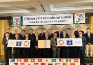 세븐일레븐, '지속가능발전목표' 지지 서약 참여
