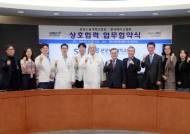 분당서울대병원-한국바이오협회, 업무협약 체결