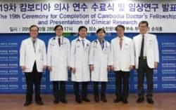 순천향대 부천병원, '캄보디아 의사 연수 수료식 및 임상연구 발표회'