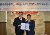 서울우유협동조합, 프로바이오틱스 전문기업 쎌바이오텍과 MOU 체결