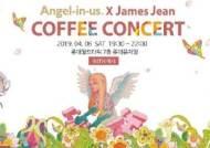 엔제리너스, 가수 제시와 함께하는 '커피콘서트' 진행