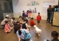 강동구, 초등학생 대상 생명감수성 키우는 동물복지 선행교육 운영