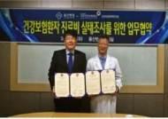 건보공단, 요양기관과 건강보험 보장성 강화정책 지원 위한 업무협약