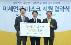 복지부-이마트-초록우산 어린이재단, 취약계층 아동에 미세먼지 마스크 지원
