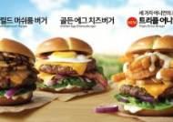 맥도날드, 시그니처 버거 신제품 '트리플 어니언 버거' 출시