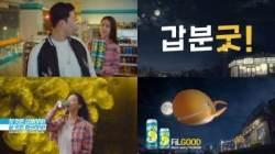 오비맥주 발포주 필굿, '갑분굿' 두 번째 영상 공개