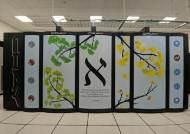 IBS, 슈퍼컴퓨터 본격 가동…기후변화 연구 나선다