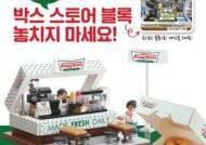 크리스피 크림 도넛, '옥스포드 블록' 출시