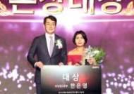 메리츠화재 'CY2018 연도대상' 보험왕에 한은영 FP 선정