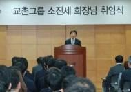 교촌에프앤비 신임 대표이사에 소진세 前 롯데그룹 사장 선임