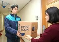 '밀키트' O2O 선물 아이템으로 부상…심플리쿡, 매출 '껑충'