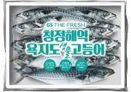 GS수퍼마켓, 금어기 기간 생물고등어 판매