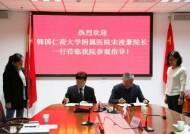 인하대병원, 중국 산동성 임기시 인민병원과 의료교류 MOU