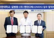 가천대·길병원·NIDS, 의료 서비스 모델 발굴·공동연구 MOU 체결