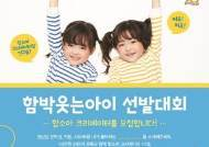 함소아한의원, '2019 함박웃는아이 선발대회' 온라인 이벤트 진행