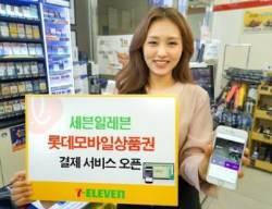 세븐일레븐, 롯데모바일상품권 결제 서비스 도입