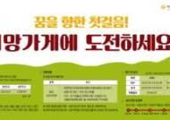 아모레퍼시픽·아름다운 재단 '희망가게' 2차 창업주 공개 모집