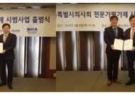 서울시의사회, 전문가평가제 시범사업 출범식 개최